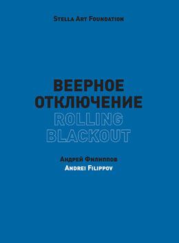 Андрей Филиппов. Веерное отключение