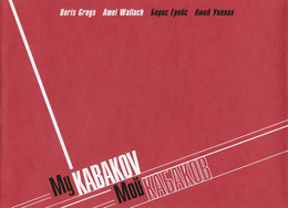 Мой Кабаков