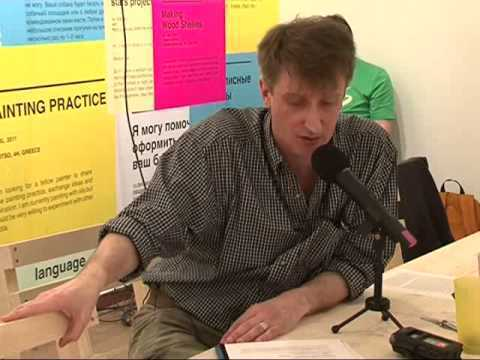Лекция Александра Скидана